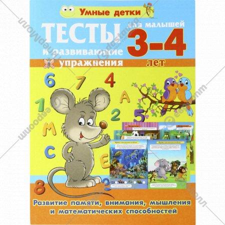 Тесты и развивающие упражнения для малышей 3-4 лет.