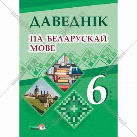 Книга «Даведнік па беларускай мове. 6 клас».