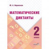 Книга «Математические диктанты 2 класс».