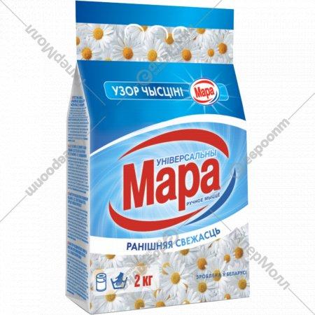 Порошок стиральный «Мара» ручная стирка, утренняя свежесть 2 кг.