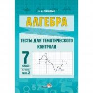 Книга «Алгебра. Тесты для тематического контроля. 7 классы. 2».