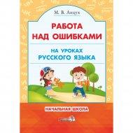 Книга «Работа над ошибками на уроках рус. Яз. Начальная школа».