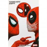 Книга «Человек-Паук/Дэдпул. Том 2. Между делом» Дж. Дагган.