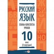 Книга «Русский язык. Планы-конспекты уроков.10 класс (II полугодие)».