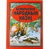 Литературно-художественное издание «Беларускiя народныя казкi».