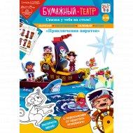 Игровой набор «Бумажный театр» приключение пиратов.