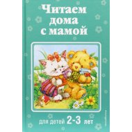 Книга «Читаем дома с мамой: для детей 2-3 лет» А.Жилинская.