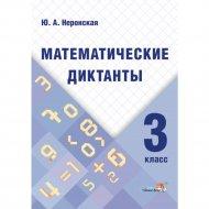 Книга «Математические диктанты 3 класс».