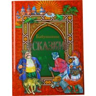 Литературно-художественное издание «Бабушкины сказки».