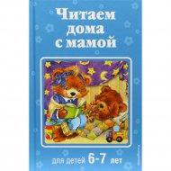 Книга «Читаем дома с мамой: для детей 6-7 лет».
