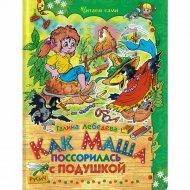 Книга «Как Маша поссорилась с подушкой».