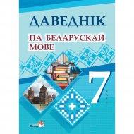 Книга «Даведнік па беларускай мове. 7 клас».