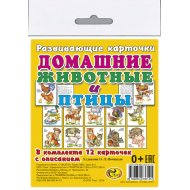 Карточки развивающие «Домашние животные и птицы».
