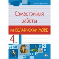 Книга «Самастойныя работы па беларускай мове. 4 клас».