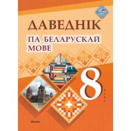 Книга «Даведнік па беларускай мове. 8 клас».