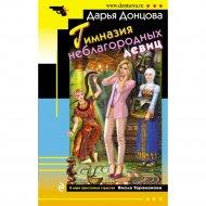 Книга «Гимназия неблагородных девиц» Донцова Д.А.