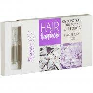 Сыворотка-эликсир для волос «HAIR Happiness» 8 шт х 5 мл.