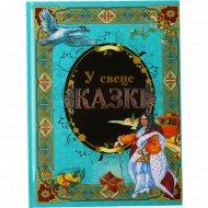 Литературно-художественное издание «У свеце казкi».