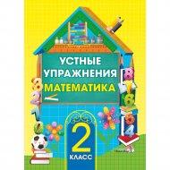 Книга «Устные упражнения. Математика 2 класс».