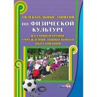 Книга «Увлекательные занятия по физической культуре в старшей группе».