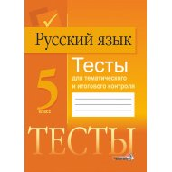 Книга «Русский язык. Тесты для тематического контроля. 5 класс».