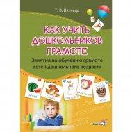 Книга «Как учить дошкольников грамоте. Занятия».