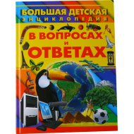 Книга «Большая детская энциклопедия в вопросах и ответах».