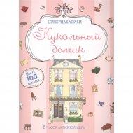 Книга «Супернаклейки. Кукольный домик».