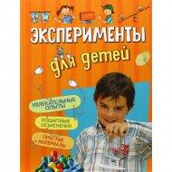 Книга «Эксперименты для детей» Г. Креклер.