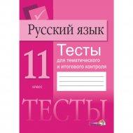 Книга «Русский язык. Тесты для тематического контроля. 11 класс».