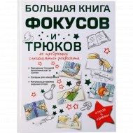 Книга «Большая книга фокусов и трюков» А.С. Торманова.