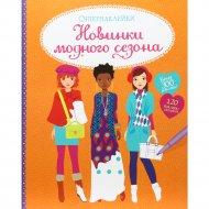 Книга «Супернаклейки нового модного сезона».