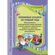Книга «Любимые сказки».
