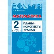 Книга «Математика. Планы-конспекты уроков 2 класс. II полугодие».
