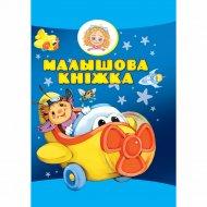 Книга «Малышова кнiжка».