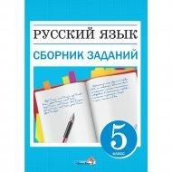 Книга «Русский язык. Сборник заданий. 5 класс».