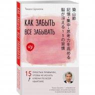 Книга «Как забыть все забывать» Цукиями Такаси.