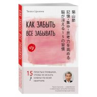Книга «Как забыть все забывать. 15 простых привычек».