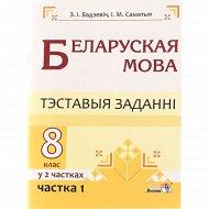 Книга «Беларуская мова. Тэставыя заданні. 8 клас. У 2 ч. Ч.1».