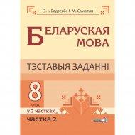 Книга «Беларуская мова. Тэставыя заданні. 8 клас. У 2 ч. Ч.2».