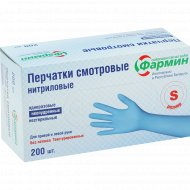 Перчатки медицинские «Фармин» размер S, № 200.