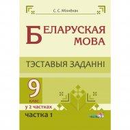 Книга «Беларуская мова. Тэставыя заданні. 9 клас. У 2 ч. Ч.1».