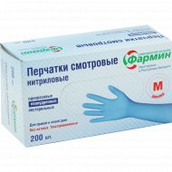 Перчатки медицинские «Фармин» размер M, № 200.