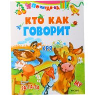 Книга «Кто как говорит».