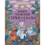 Книга «Стихи и cказки» К. Чуковский.