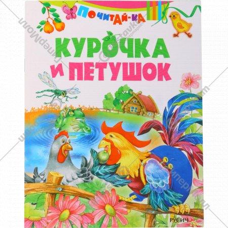 Книга «Курочка и петушок».