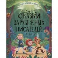 Книга «Сказки зарубежных писателей».