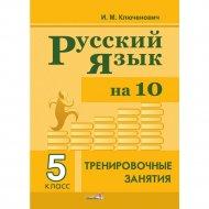 Книга «Русский язык на 10. Тренировочные занятия. 5 класс».
