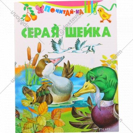 Книга «Серая шейка».