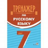 Книга «Тренажер по русскому языку. 7 класс».